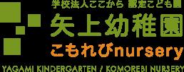 長崎市平間町の幼稚園 矢上幼稚園(やがみようちえん)公式サイト
